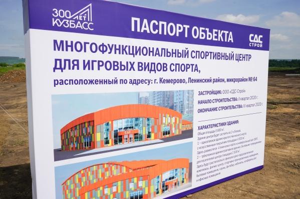 Строительство планируют закончить уже к концу года
