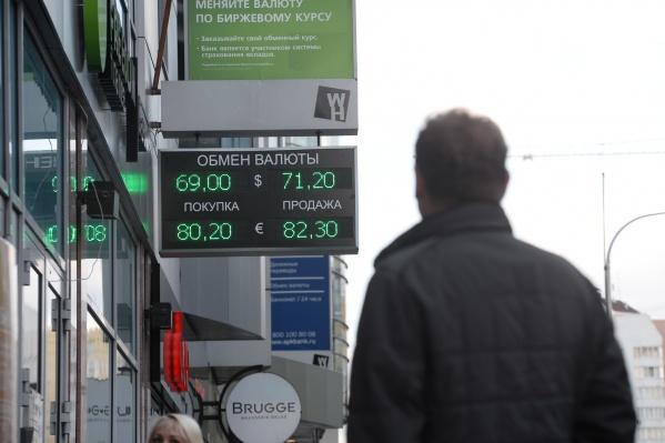 Последние несколько лет курс рубля был стабилен