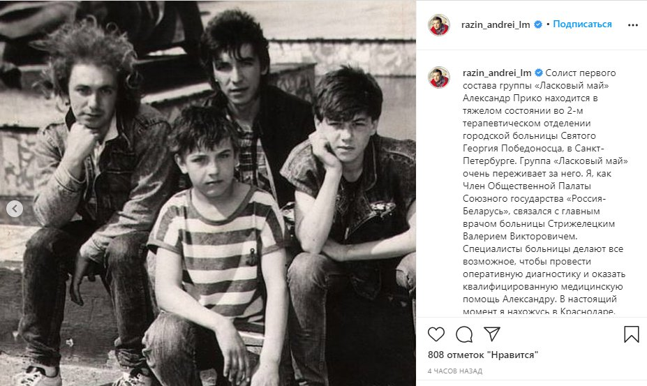 "Скриншот из&nbsp;<a href=""https://www.instagram.com/razin_andrei_lm/"" class=""_"">www.instagram.com/razin_andrei_lm/</a>"