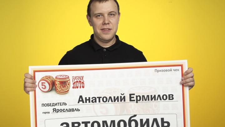 «Мне никогда в жизни так не везло»: ярославец выиграл автомобиль, но не взял его