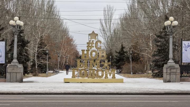 Администрация заплатила 1250000 рублей авторам бренда Волгограда за инсталляцию «#С Новым*Годом»