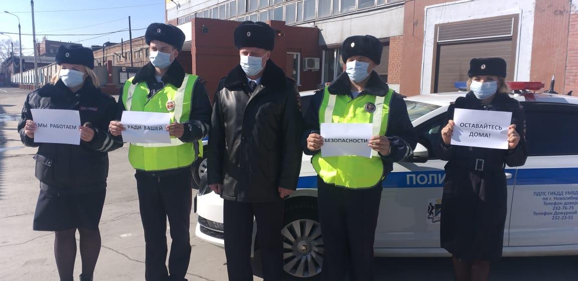 Госавтоинспекция Новосибирска приняла участие во флешмобе «оставайся дома».&nbsp;<br><br>— Мы работаем ради вашей безопасности. Оставайтесь дома!&nbsp;— передали в ГАИ