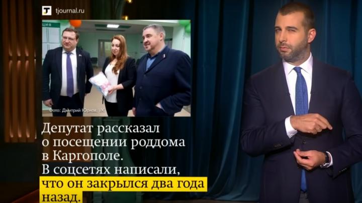 «О поездках отчитывается Ельцину»: Иван Ургант пошутил про депутата и закрытый роддом в Каргополе