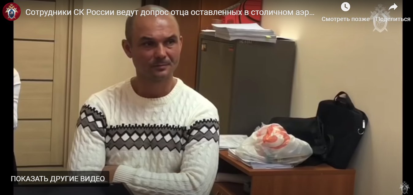 Скриншот из видео СК РФ