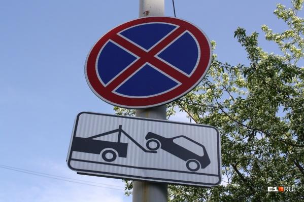 Знаки 3.27 «Остановка запрещена» будут установлены с табличками 8.24 «Работает эвакуатор»