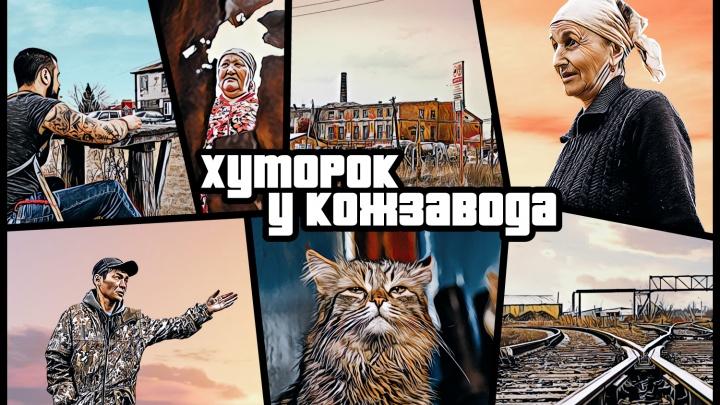 Хуторок у кожевенного завода: как люди в Старом Кировске живут в аварийных домах посреди промзоны