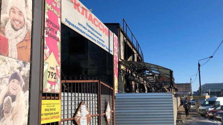 В Ростове открылась несгоревшая часть рынка «Классик». Пепелище обнесли забором