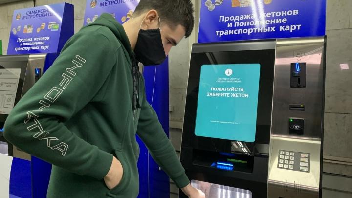 В самарском метро начали тестировать автоматы по продаже жетонов