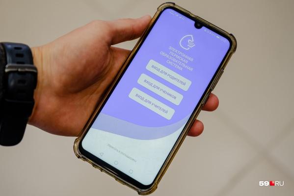 Приложение можно установить на смартфон под управлением Android или iOS