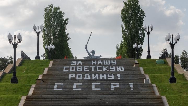 На Мамаевом кургане Волгограда восстановили надпись: «За нашу советскую Родину! СССР!»