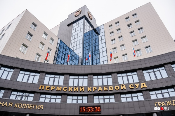Иски пермяки подали в Пермский краевой суд