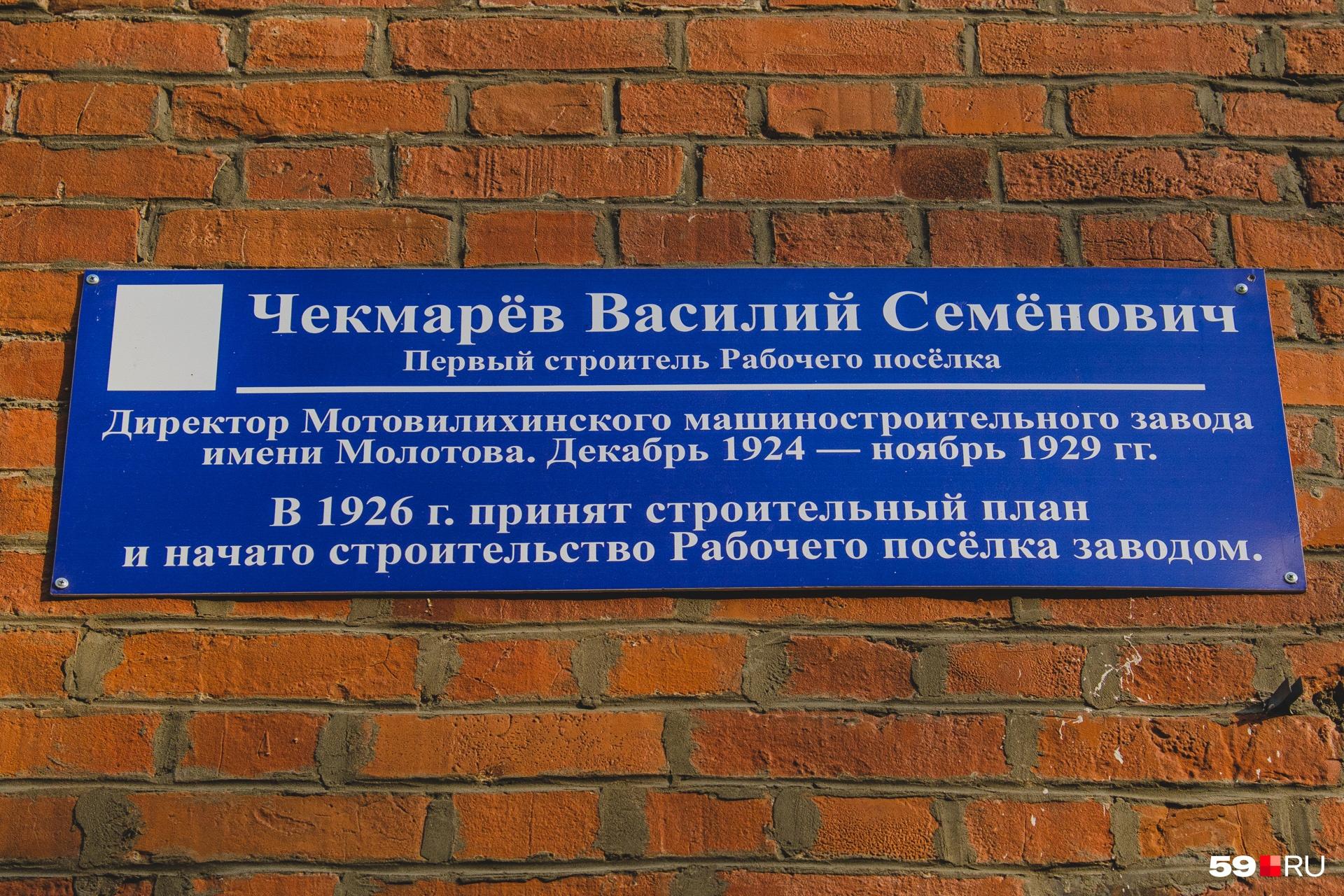 Мемориальная дощечка в память о Василии Чекмарёве