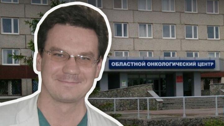 В Екатеринбурге умер известный онкоуролог. Ему было всего 48 лет