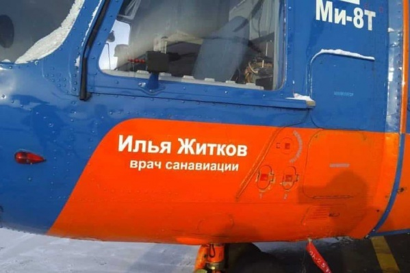 Теперь вертолет носит имя врача, у которого на борту никто не умирал