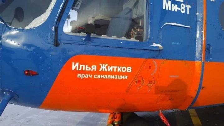 «С ним на борту никто не умирал»: вертолету санавиации дали имя врача, погибшего от коронавируса