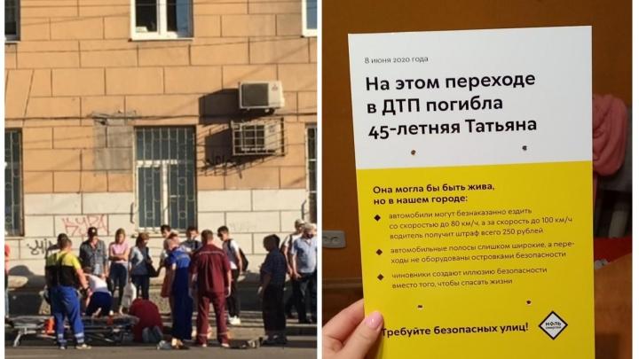 «Она могла быть жива»: в Екатеринбурге появятся плакаты в память о жертвах смертельных ДТП