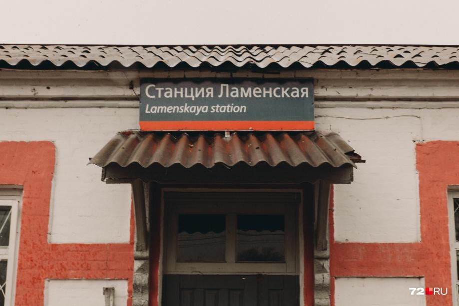 """Катастрофа произошла в ночь на <nobr class=""""_"""">26 июля</nobr> <nobr class=""""_"""">1972 года</nobr> на станции Ламенская в Тюменской области"""