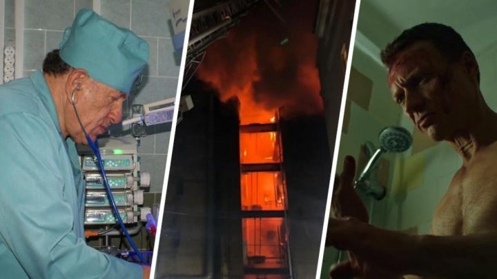 Увольнение заслуженного врача Розина и пожар в центре: что случилось в Ростове — итоги недели