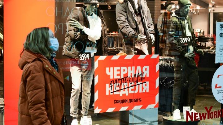 Скидок много, а денег нет: «черная пятница» в Екатеринбурге снова провалилась
