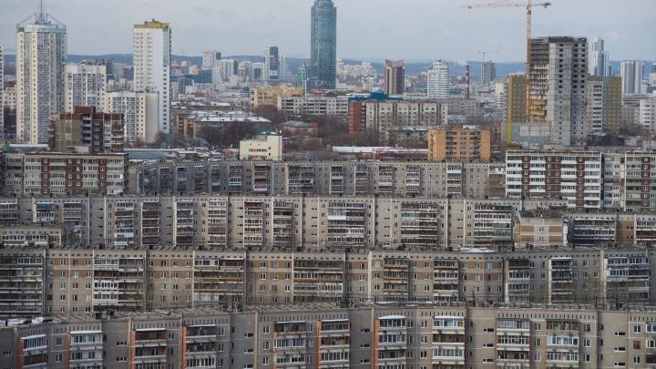 Куда переселят и сколько заплатят? Ответы на самые волнующие вопросы о реновации в Екатеринбурге