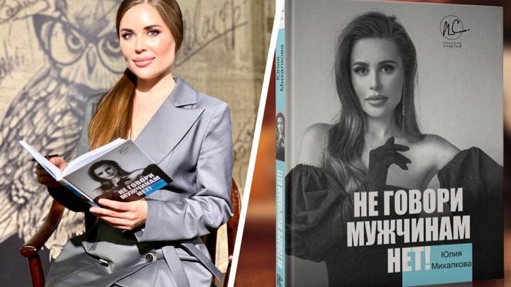 «Не говори мужчинам нет»: вышла книга звезды «Уральских пельменей» Юли Михалковой