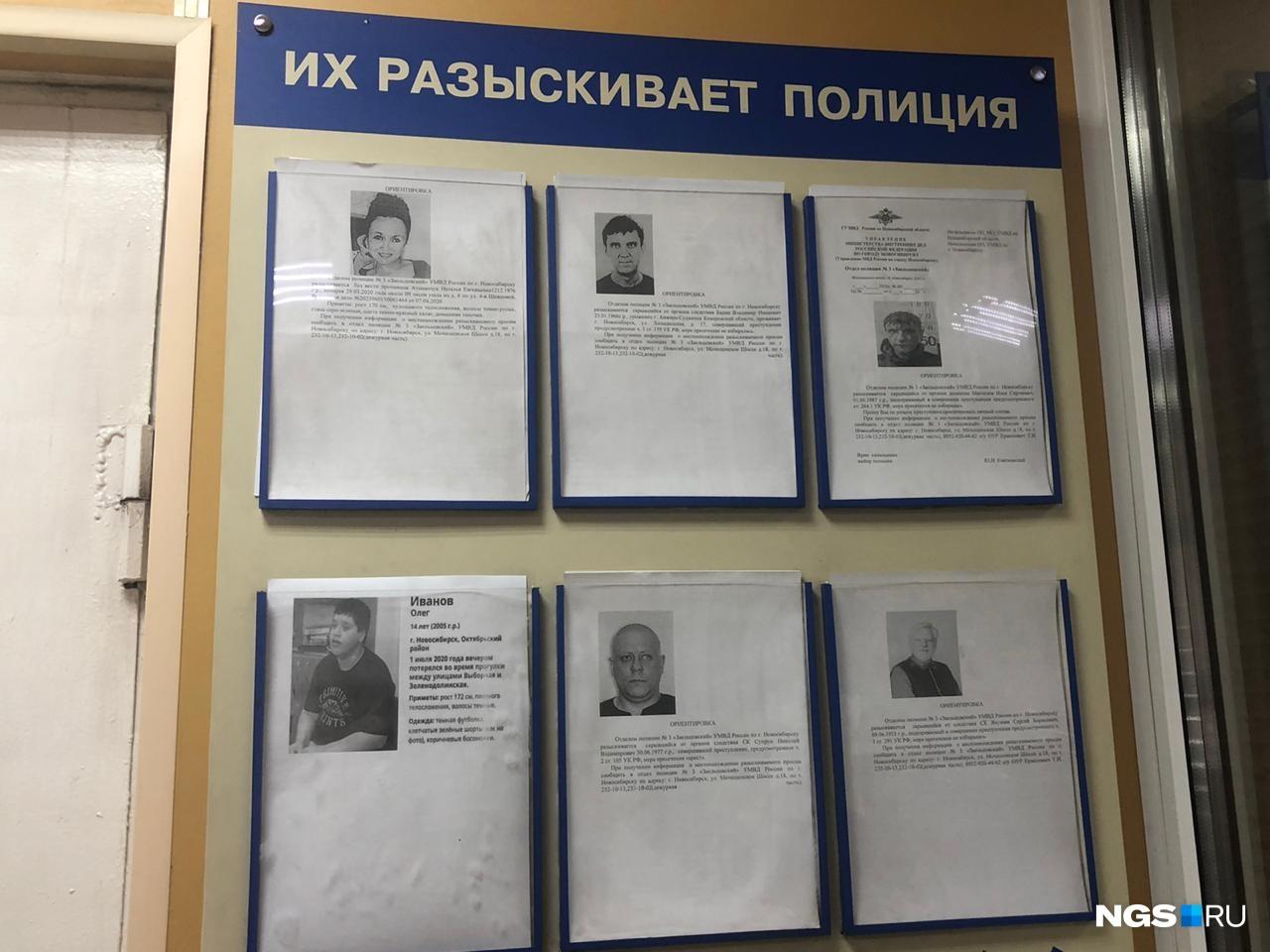 Владелец новосибирского крематория Сергей Якушин на доске «Их разыскивает полиция» расположен в нижнем правом углу