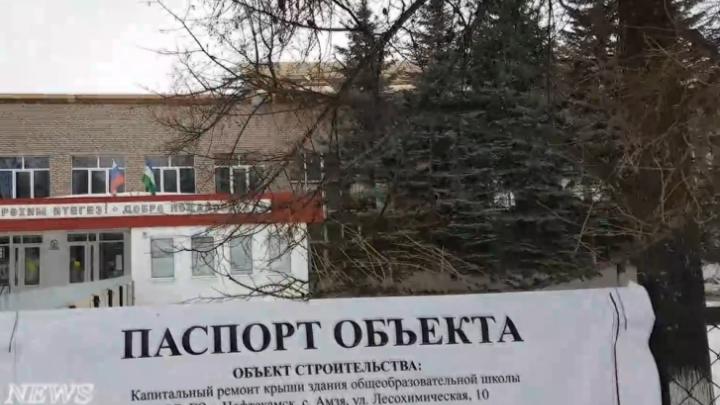 Чиновник прокомментировал ситуацию в нефтекамской школе, где дети учатся в здании без крыши