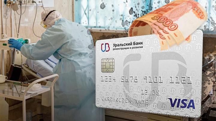 У екатеринбурженки списали 96 тысяч по чужому кредиту, пока она лежала в больнице с коронавирусом