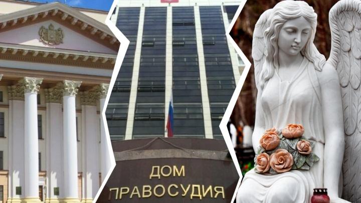 «Было великолепно! Хочу обратно!»: какие отзывы тюменцы оставляют о судах, колониях и кладбищах