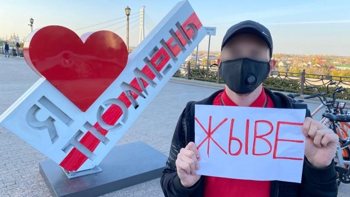 Арт-объект «Я люблю Тюмень» превратили во флаг белорусского протеста