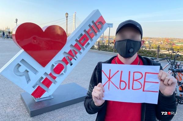 Тюменец вышел выразить свою поддержку протестующим белорусам