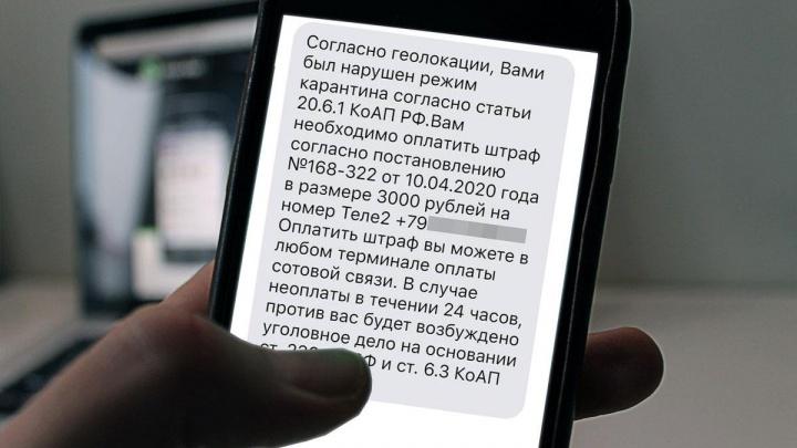 Мне пришло СМС о штрафе за нарушение режима самоизоляции. Я правда должен платить?