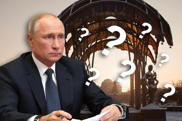 Большинство тюменцев во время опроса признались, что спросили бы у Путина про зарплаты, пенсии и детские пособия