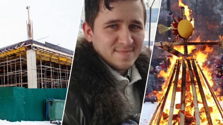 Это читала вся страна: топ новостей из Ярославской области за минувшие выходные