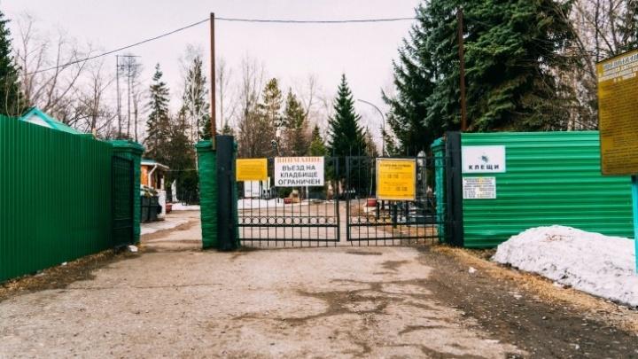 В Омске закрыли доступ на кладбища. Вход будет контролировать полиция