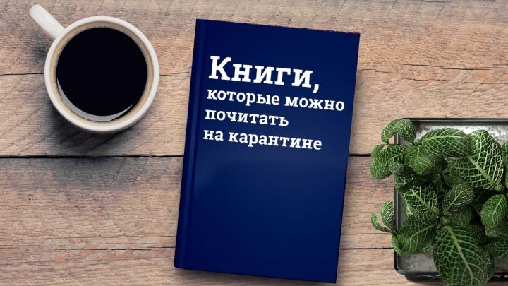 14 дней тишины: подборка книг для тех, кто попал на карантин и хочет провести время с пользой