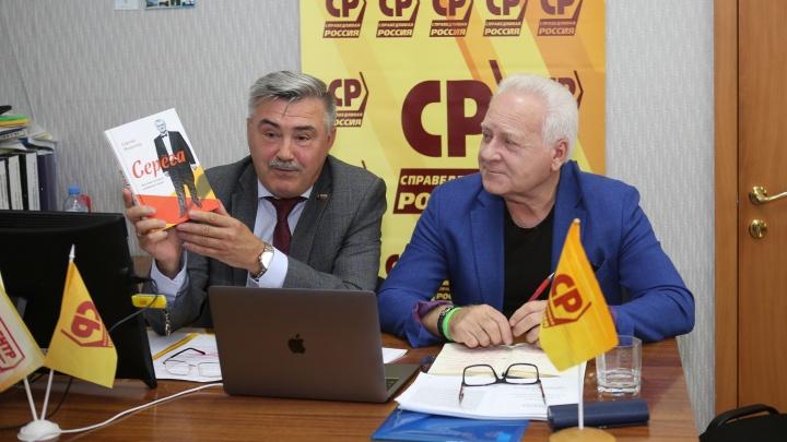 Партия «Справедливая Россия» представила программу по борьбе с бедностью в Ярославской области