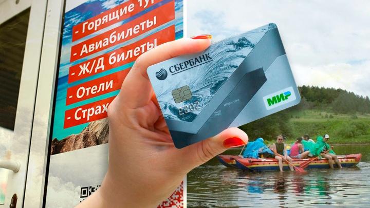Как челябинским туристам получить кешбэк за отдых в России? Инструкция 74.RU