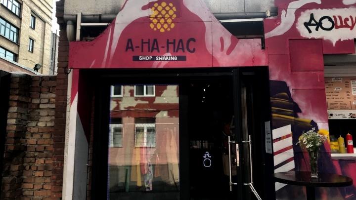 В Красноярске открылся шоп-шеринг одежды. Что это такое