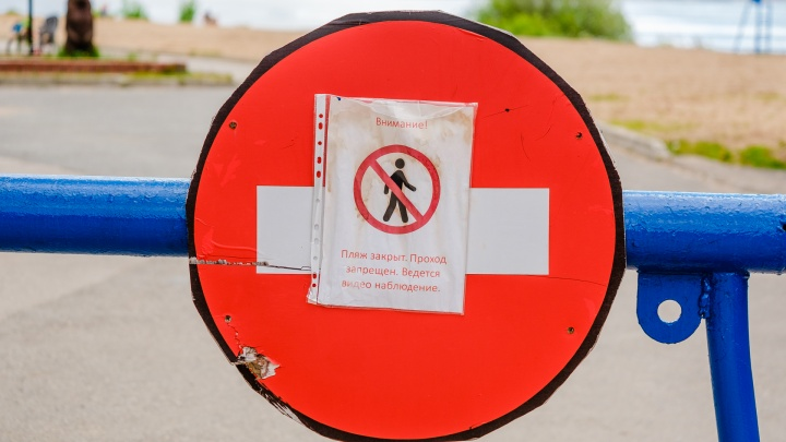Власти продлили запрет на посещение пляжей в Перми и крае