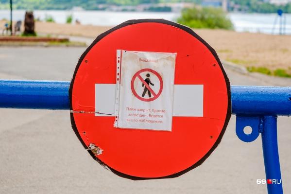 На пермском городском пляже висят знак и табличка, запрещающие проход и проезд