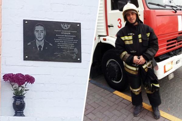 Алексей Кравцов погиб 28 марта 2020 года во время тушения крупного пожарана левом берегу Дона