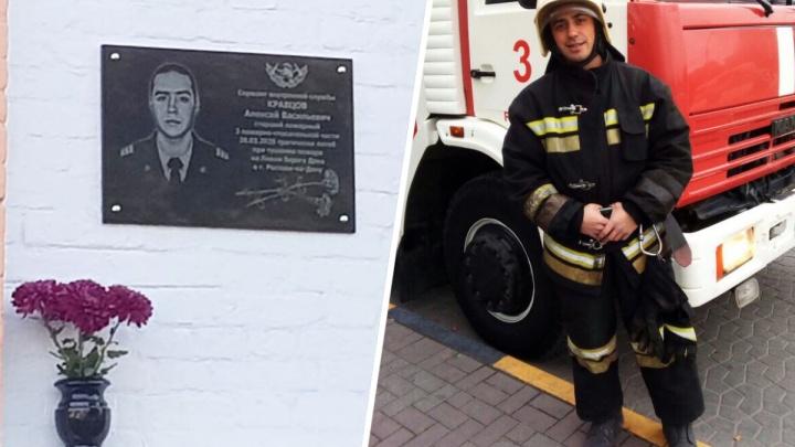 МЧС открыло мемориальную доску пожарному, погибшему в кольце огня у «Ростов Арены»