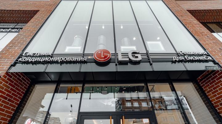 Уральский климат под контролем: компания LG Electronics открыла фирменный шоурум в Екатеринбурге