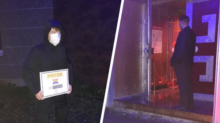 «Россия не Содом»: около гей-клуба в Екатеринбурге устроили пикет и проверяли паспорта пришедших на вечеринку