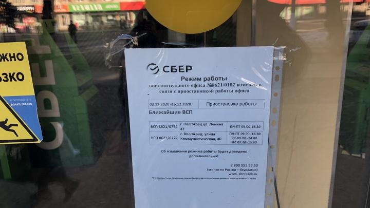 Точно не коронавирус: в Волгограде на две недели закрылось отделение Сбербанка