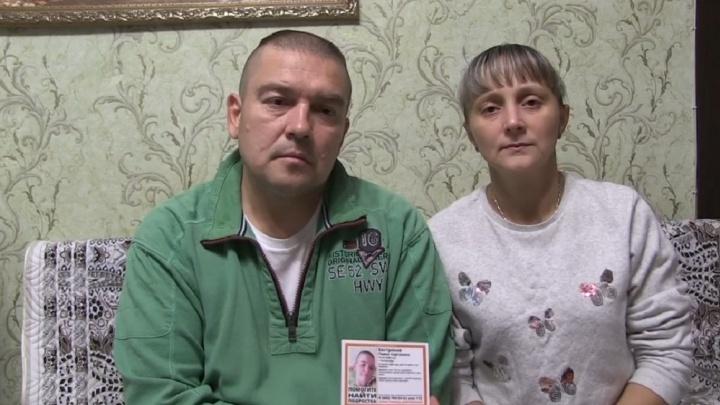 «Папа, мама, вся семья тебя ждет»: родители пропавшего подростка попросили помощи в поисках сына