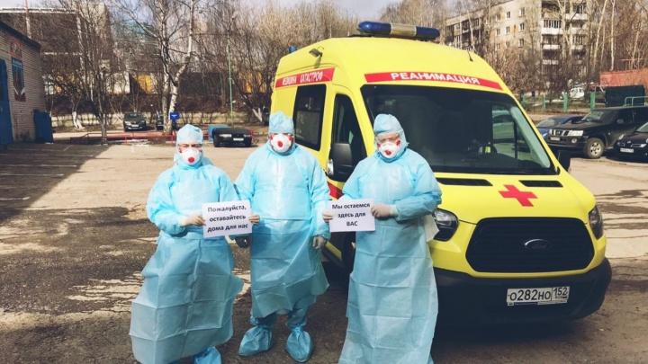 Нижегородские медики присоединились к всероссийскому коронавирусному флешмобу