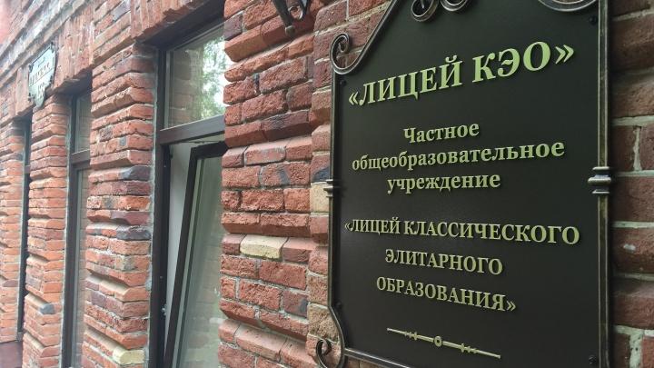 Лицей КЭО вошел в топ-20 лучших школ России