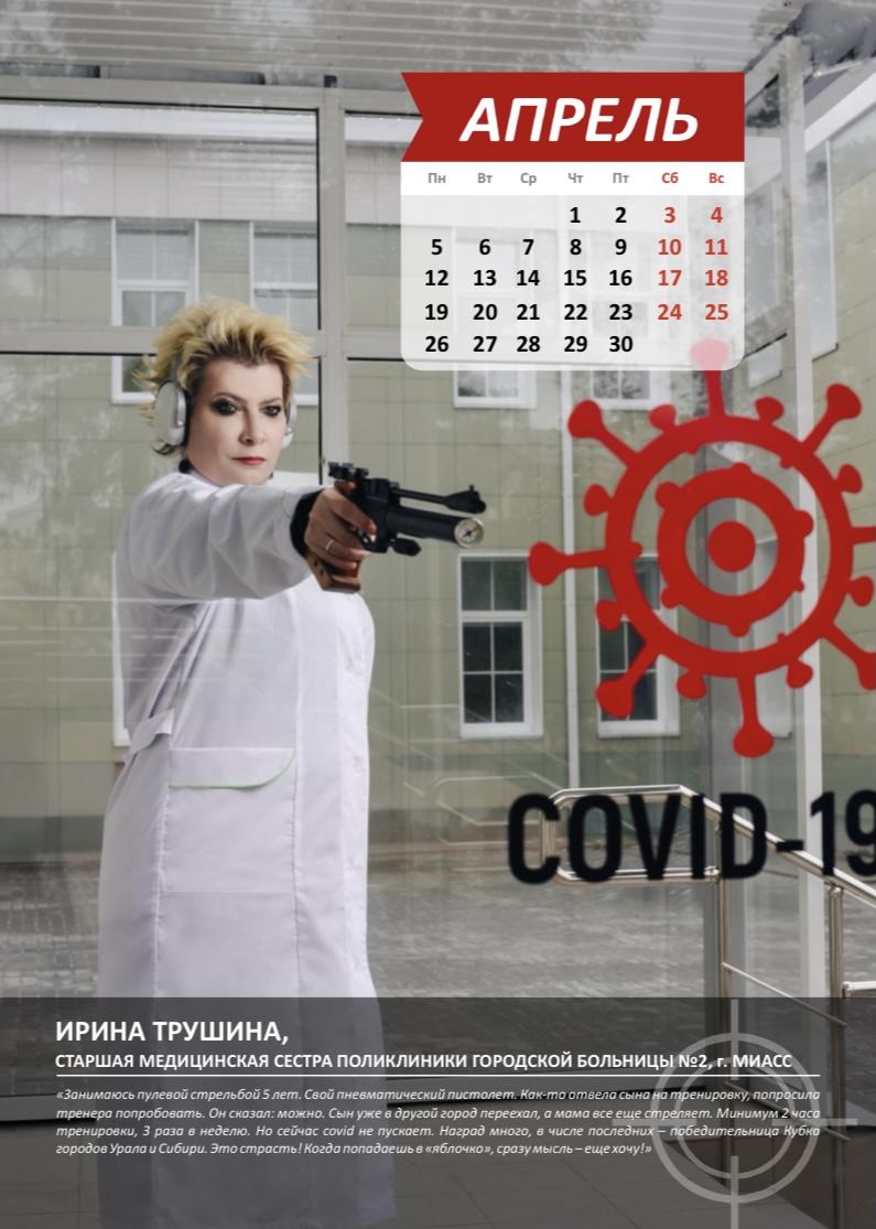 В календаре Минздрава она представила апрель